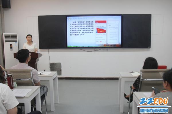 """04主持人、第四支部书记刘丽总结同志们""""学习强国""""的""""盛况"""""""