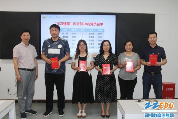 """06党总支副书记张好武为第1至5名的""""强国""""学霸颁奖"""