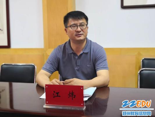 郑州九中纪委书记领江炜交流发言