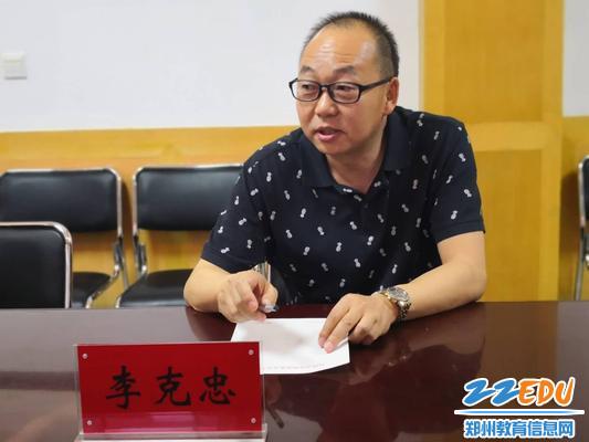 郑州市中小学实践教育基地纪检委员李克忠交流发言