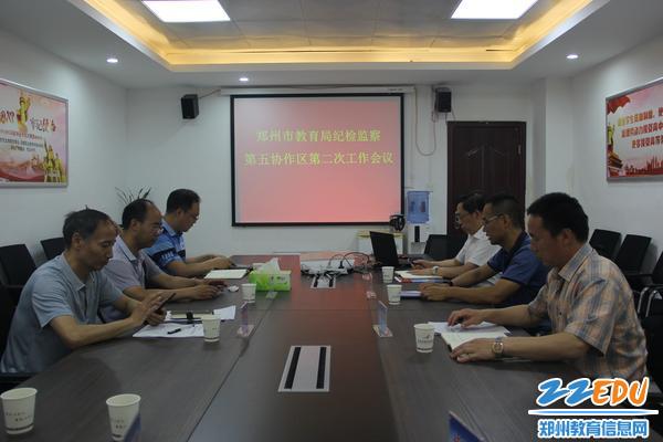 郑州市教育局纪检监察第五协作区第二次工作会议召开