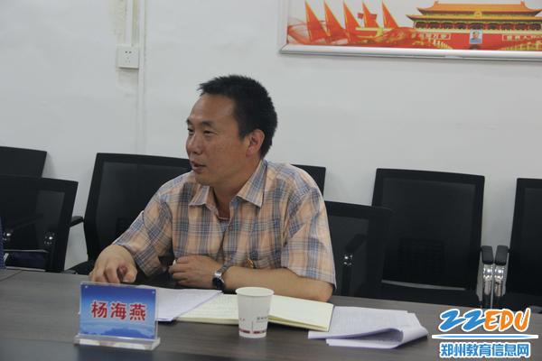 郑州市经贸学校纪委书记杨海燕发表意见
