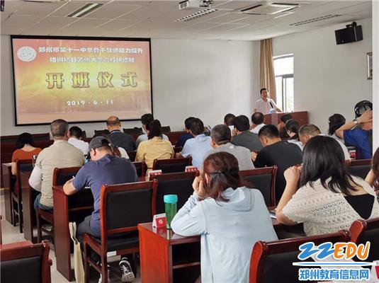 苏州大学教育学院副院长吴铁钧致欢迎辞