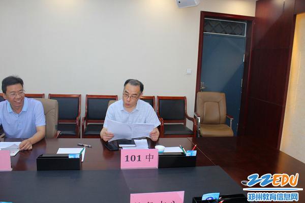 2郑州市101中学余晓光发言