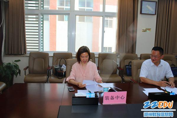 6郑州市教育局装备中心徐云霞发言