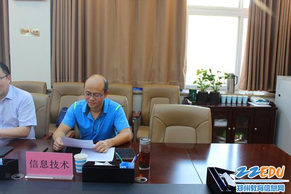 9郑州信息技术学校王宏亮发言