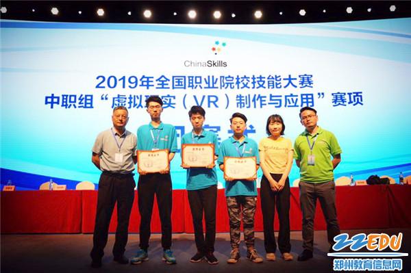 1郑州市电子信息工程学校获得国赛虚拟现实(VR)制作与应用赛项二等奖