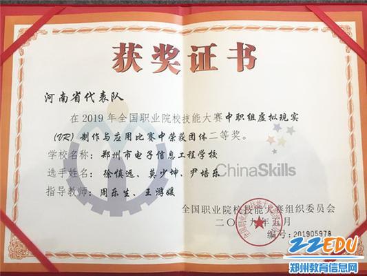 3获奖证书