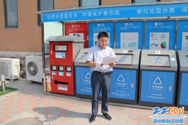 市教科所综合研究室主任胡远明讲解垃圾分类知识