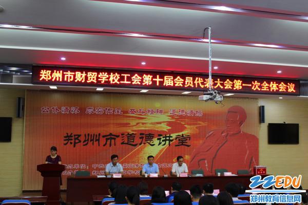 3工会主席石爱霞同志作第九届工会工作报告