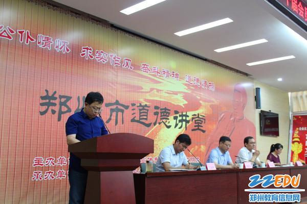 4副校长赵洪明做工会财务工作报告