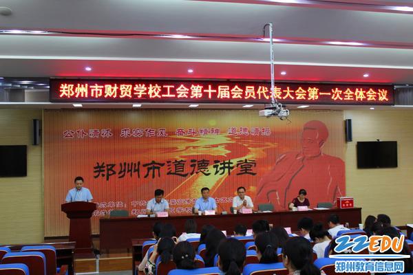 5副校长陈晓云同志宣读《郑州市财贸学校工会换届选举办法》及候选人基本情况