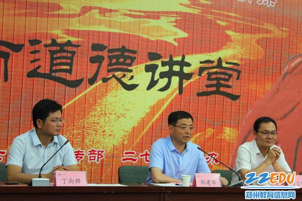 11郑州市教科文卫体工会主任郑建华同志讲话