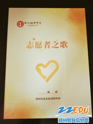 经纬中学志愿活动手册《志愿者之歌》