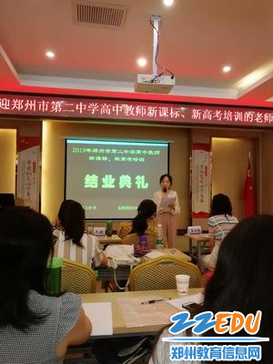 5、胡杨老师结业典礼发言