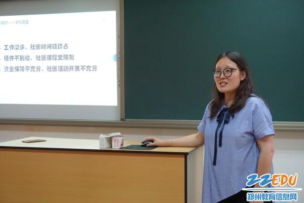 1_团委书记李娜对学期社团工作进行总结