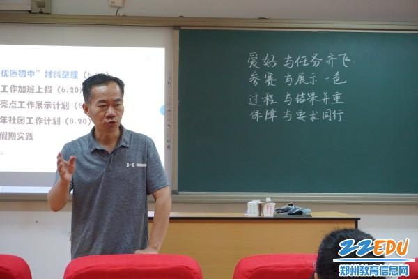 3程雷副校长寄语老师们做一个有教育情怀的人