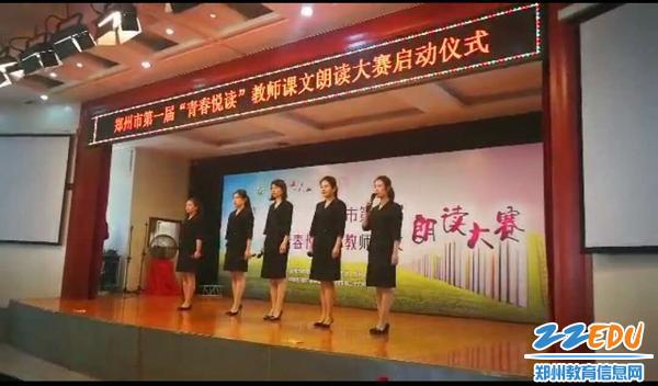 """3参加郑州市""""青春阅读""""教师课文朗读活动"""