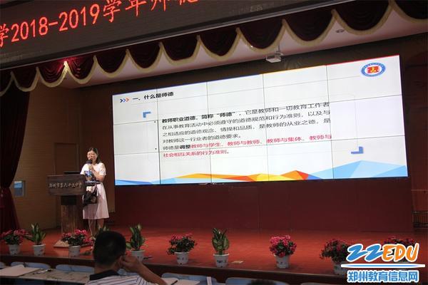 1郑州63中组织全体教职工召开师德教育专题会,工会主席任艳梅题为《恪守职业道德 提升师德修养》的发言