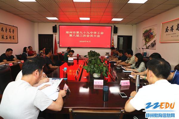 郑州市第九十九中学召开教职工第八届三次会员大会