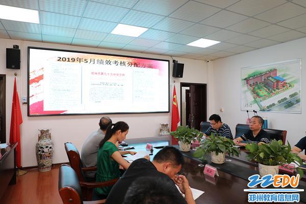 接头通过《郑州市第九九中学嘉奖性绩效人为查核分派方案》