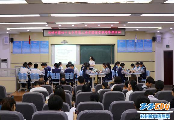 郑州47中第三届智慧课堂赛课活动现场