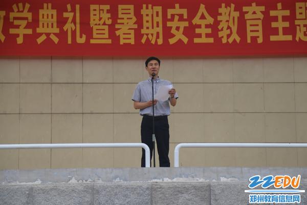韦德体育副校长王春前进行暑期安全教育