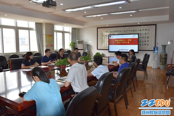 1谈心交心 凝聚人心--郑州42中召开干部谈心谈话活动