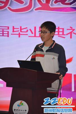 学生代表鲁一鸣发言