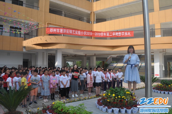 陈红娜副校长总结学期工作,寄语暑假生活_调整大小