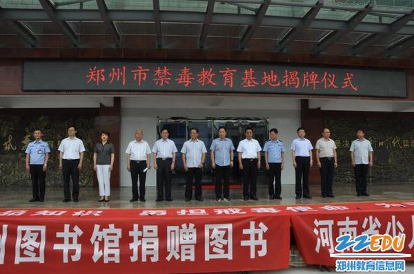 2郑州市禁毒教育基地揭牌仪式现场
