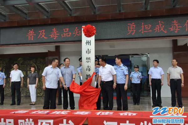 3郑州市禁毒教育基地揭牌仪式
