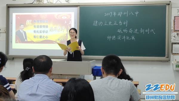 1英语组李玉冰老师分享对四有好老师的认识