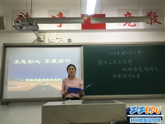 2历史组王雪源老师结合班主任工作谈谈自己的心得