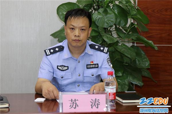 郑州市公安局高新区分局治安大队副大队长苏涛同志讲话