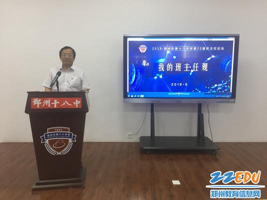 党委书记魏勇致辞