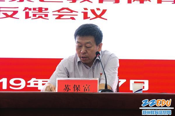 2中原区委第三巡察组组长苏保富作巡察意见反馈
