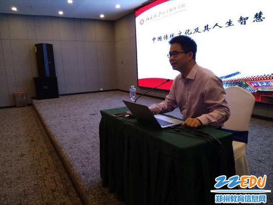 杨虎博士为学员讲授传统文化