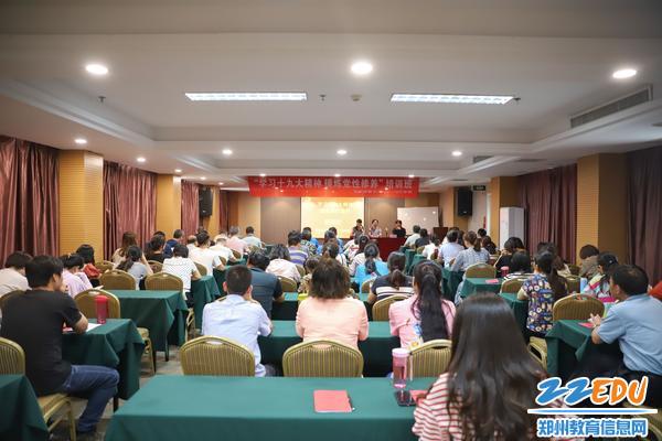 1郑州31·103中学开展专题党员培训活动