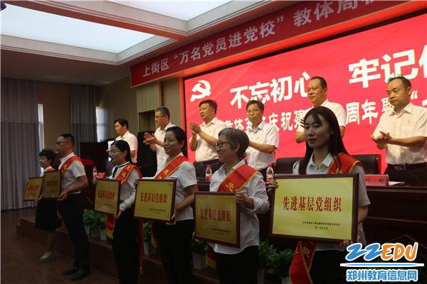 表彰先进基层党组织