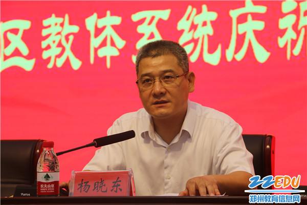 教体局党组书记、局长杨晓东进行总结