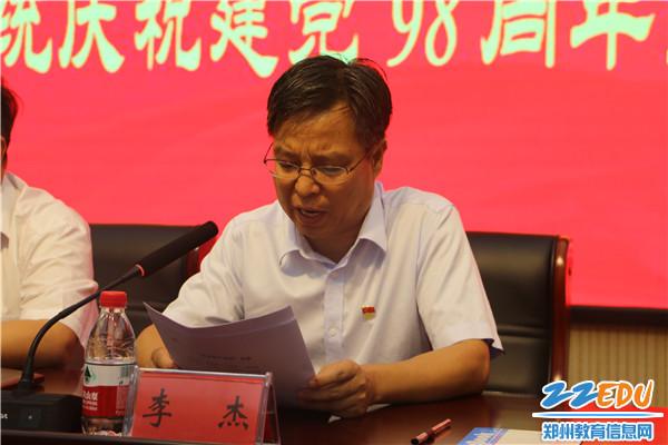 区领导李杰宣布表彰名单
