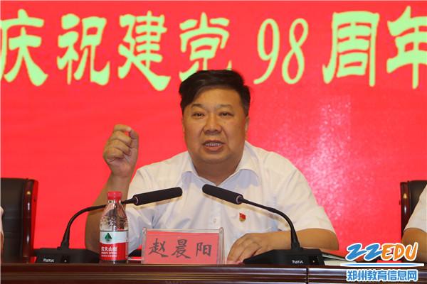 区委常委、组织部部长赵晨阳讲话