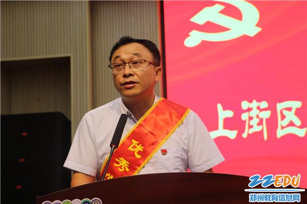 优秀党务工作者张雪峰作报告