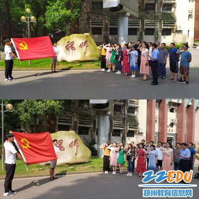 党委书记于志明带领在重庆培训的党员老师们重温入党誓词