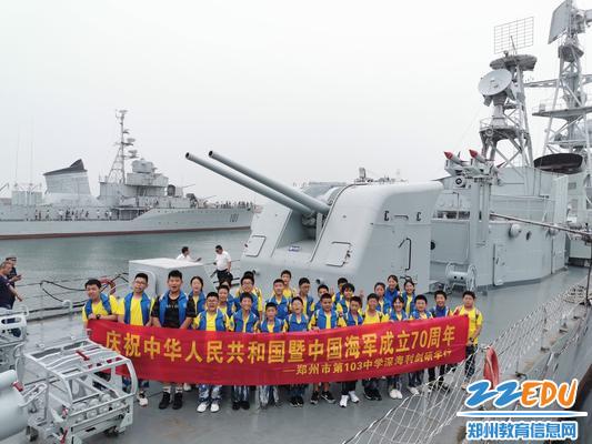 """5同学们登上""""鞍山舰"""" 实地体验"""