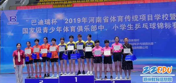 初中女子团体冠军领奖