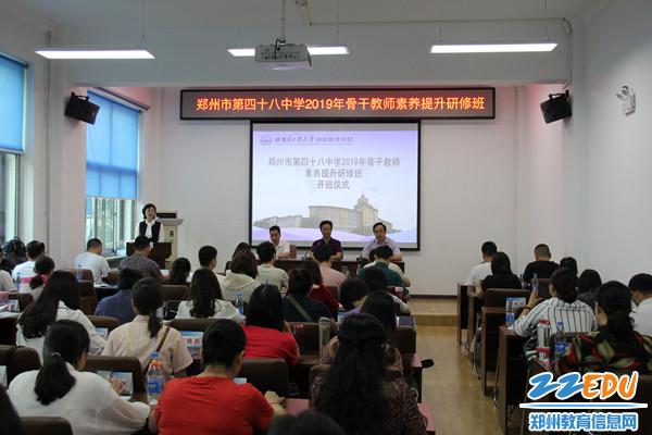 1郑州48中骨干教师素养提升研修班开班仪式