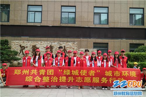 郑州艺术幼儿师范学校开展绿城使者志愿服务活动 (2)
