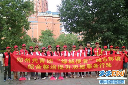 郑州艺术幼儿师范学校开展绿城使者志愿服务活动